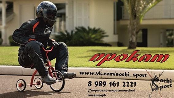 Велопрокат Сочи