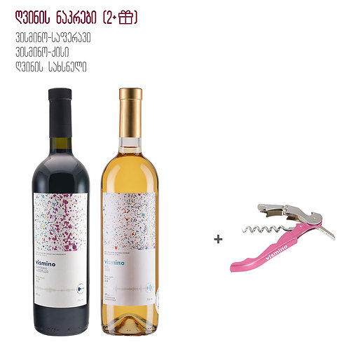 ვისმინოს ღვინის ნაკრები + ღვინის სახსნელი