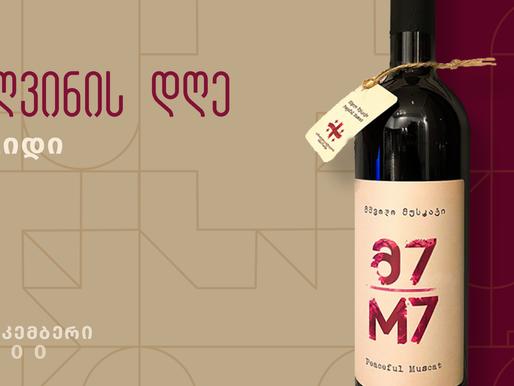 მეღვინის დღე - მ7 ღვინო