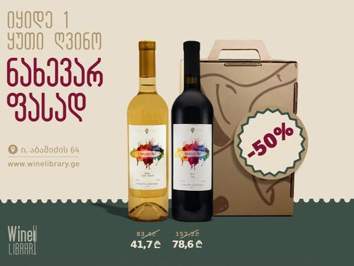 ყუთი ღვინო ნახევარ ფასად