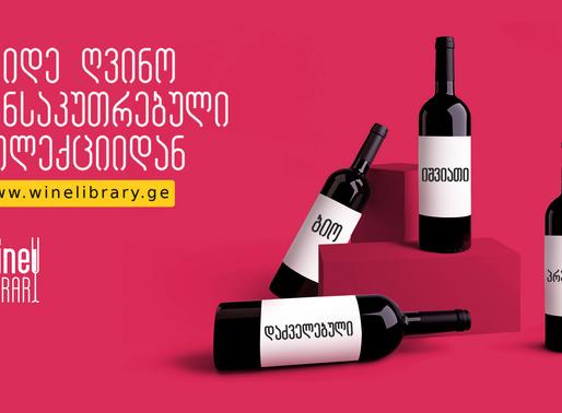 განსაკუთრებული ღვინოები, განსაკუთრებულ ფასად