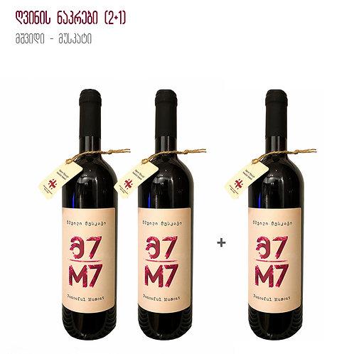 მუსკატი 2+1