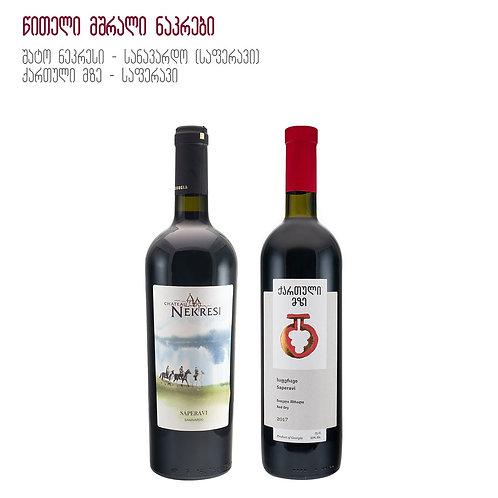 წითელი მშრალი ღვინის ნაკრები
