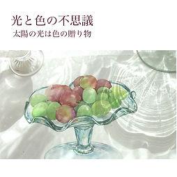 装丁・ブックデザイン、水彩画・福井良佑