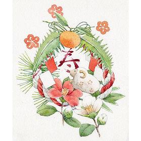 干支イラスト「注連飾り・未年」正月の水彩画・福井良佑