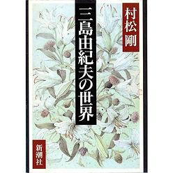 表紙絵・挿絵「三島由紀夫の世界」水彩画・福井良佑