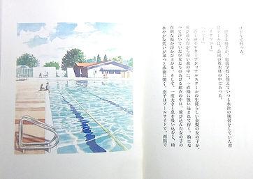 本の挿絵(水彩イラスト):短編小説「希望小路」高見沢草介著:作品社