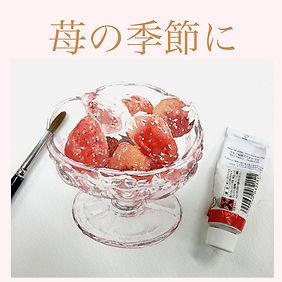 「苺の季節に」エッセイの表紙を想定したサンプル