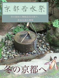 「冬の京都へ・若水祭」旅行冊子の表紙を想定したサンプル