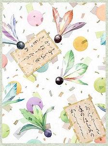 和風イラスト「新春の言祝ぎ」水彩画:かるたと正月の羽根・福井良佑