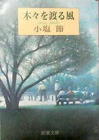 本の表紙絵:油彩画/福井良佑作 / 小塩節著「木々を渡る風」新潮文庫