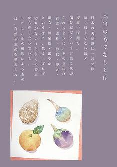 「日本のもてなしとは」エッセイの巻頭ページを想定したサンプル