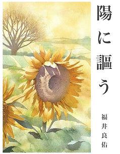 「陽に謳う」小説の表紙を想定したサンプル