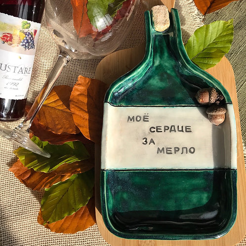 Сервировочная тарелка Бутылка