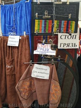 КВЦ Евразия. Нужные вещи546.jpg
