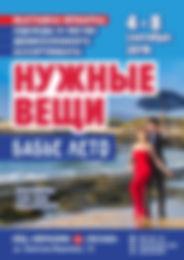 НВ_бвбье А3.jpg