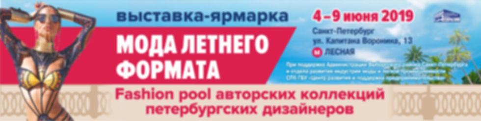 Мода летнего формата КВЦ Евразия.jpg