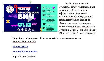 СТОП  ВИЧ СПИД.jpg