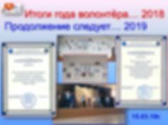 Итоги года волонтёра.jpg
