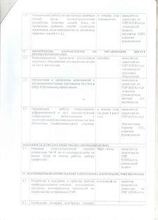 МВД РФ-2.jpg