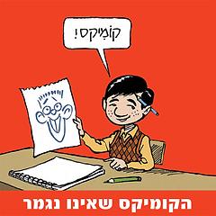 button_comics kiska.png