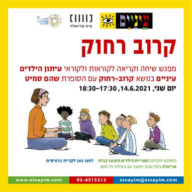 Add_movie siha Beit Ariela.png