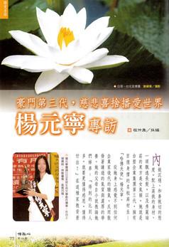 Buddha Mind Magazine