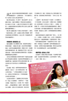 30 Magazine - Feature Article