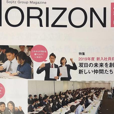 フィールドスタディの活動が双日株式会社の社内報で紹介されました!