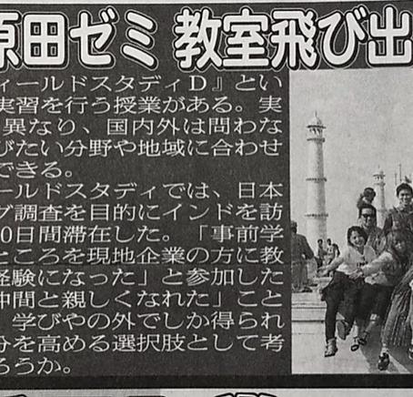 フィールドスタディの活動が「明大スポーツ新聞」で紹介されました!