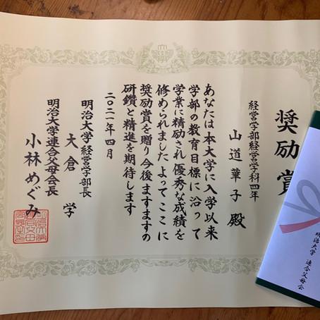 原田ゼミ3期生の山道さんが「学部長奨励賞」を受賞されました!