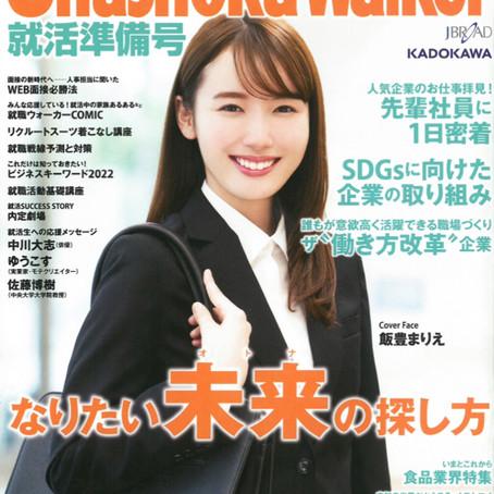 原田ゼミ2期生の浅野さんが「就職ウォーカー2022」で紹介されました!