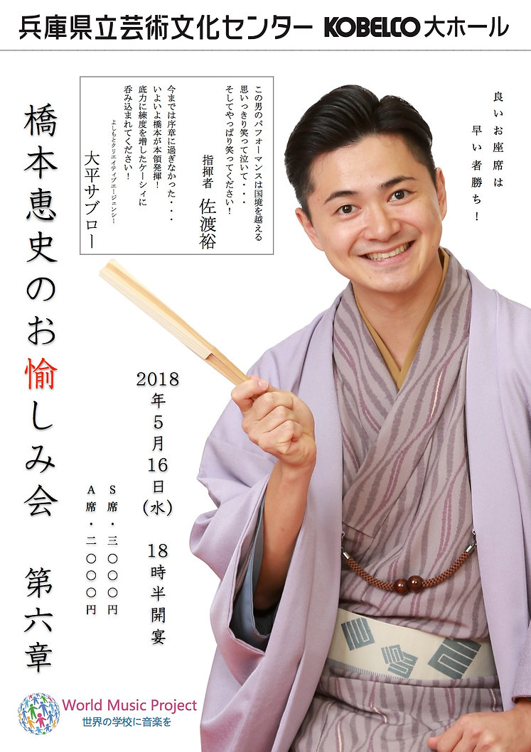 橋本恵史のお愉しみ会