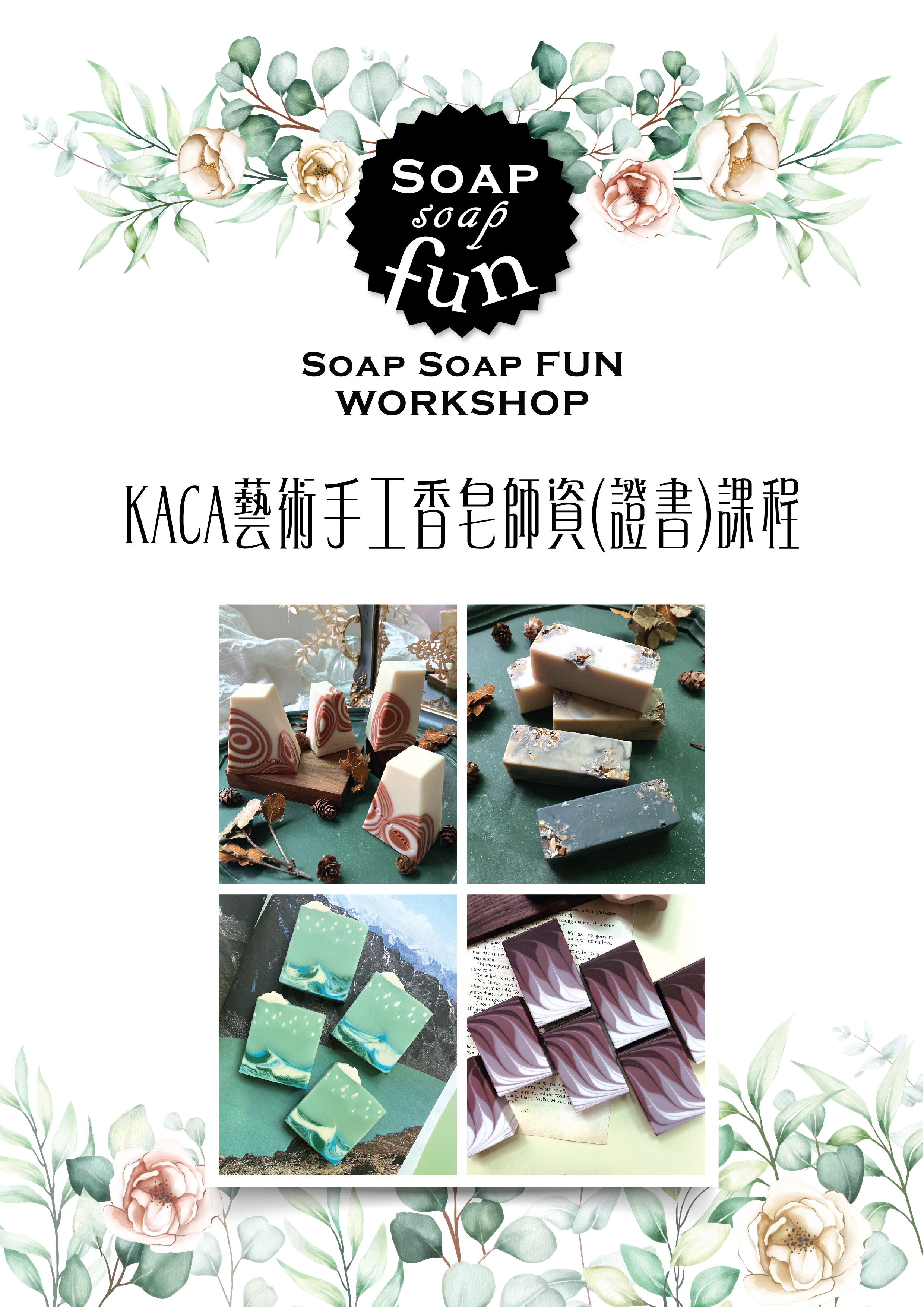 KACA CP Soap Master class 藝術手工香皂師資(證書)課程(三天)