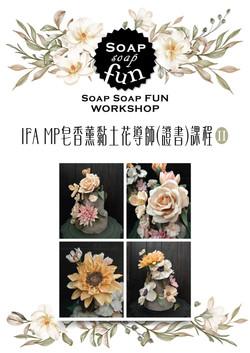 IFA MP皂香薰黏土花導師證書課程 Master 2