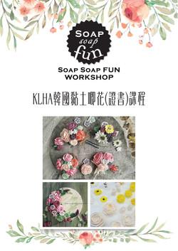 KLHA 韓國黏土唧花(證書)課程