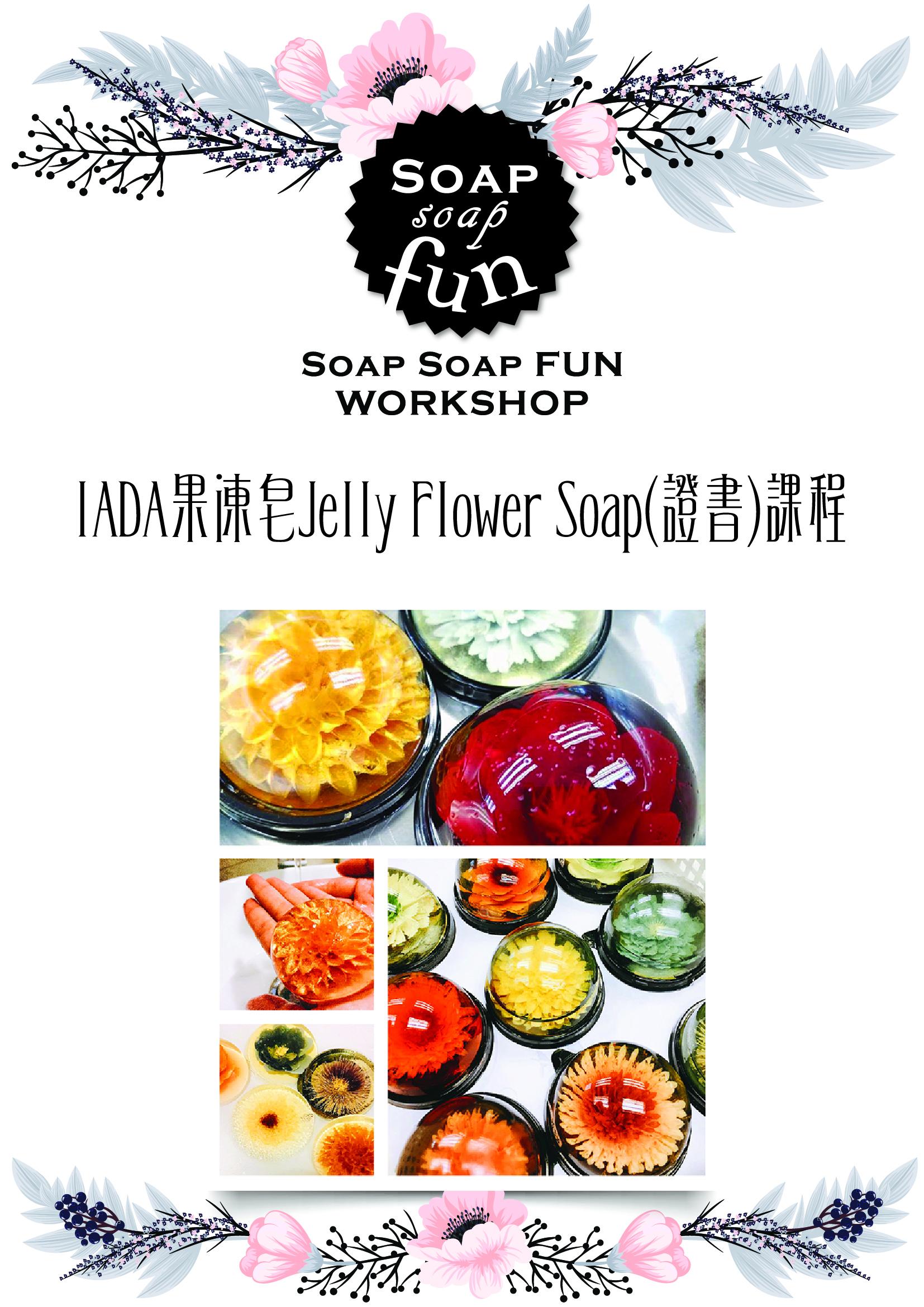 2019 IADA 果凍皂 Jelly Flower Soap (證書)課程