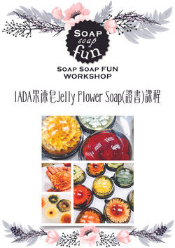 IADA 果凍皂Jelly Flower Soap(證書)課程
