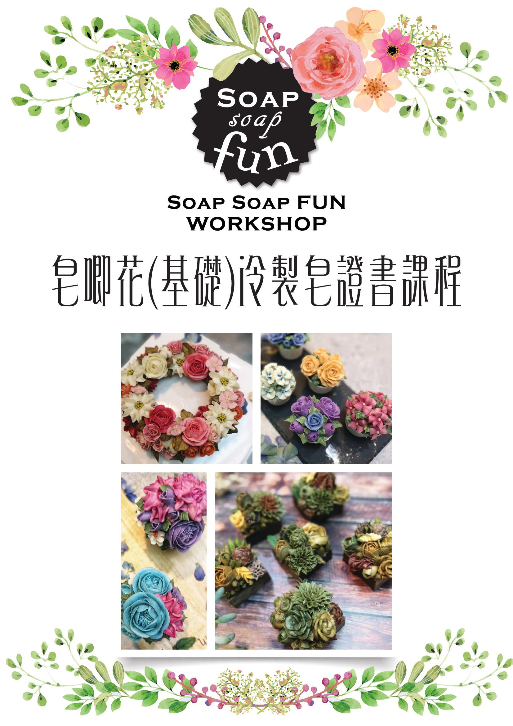 皂唧花(基礎)冷製皂證書課程