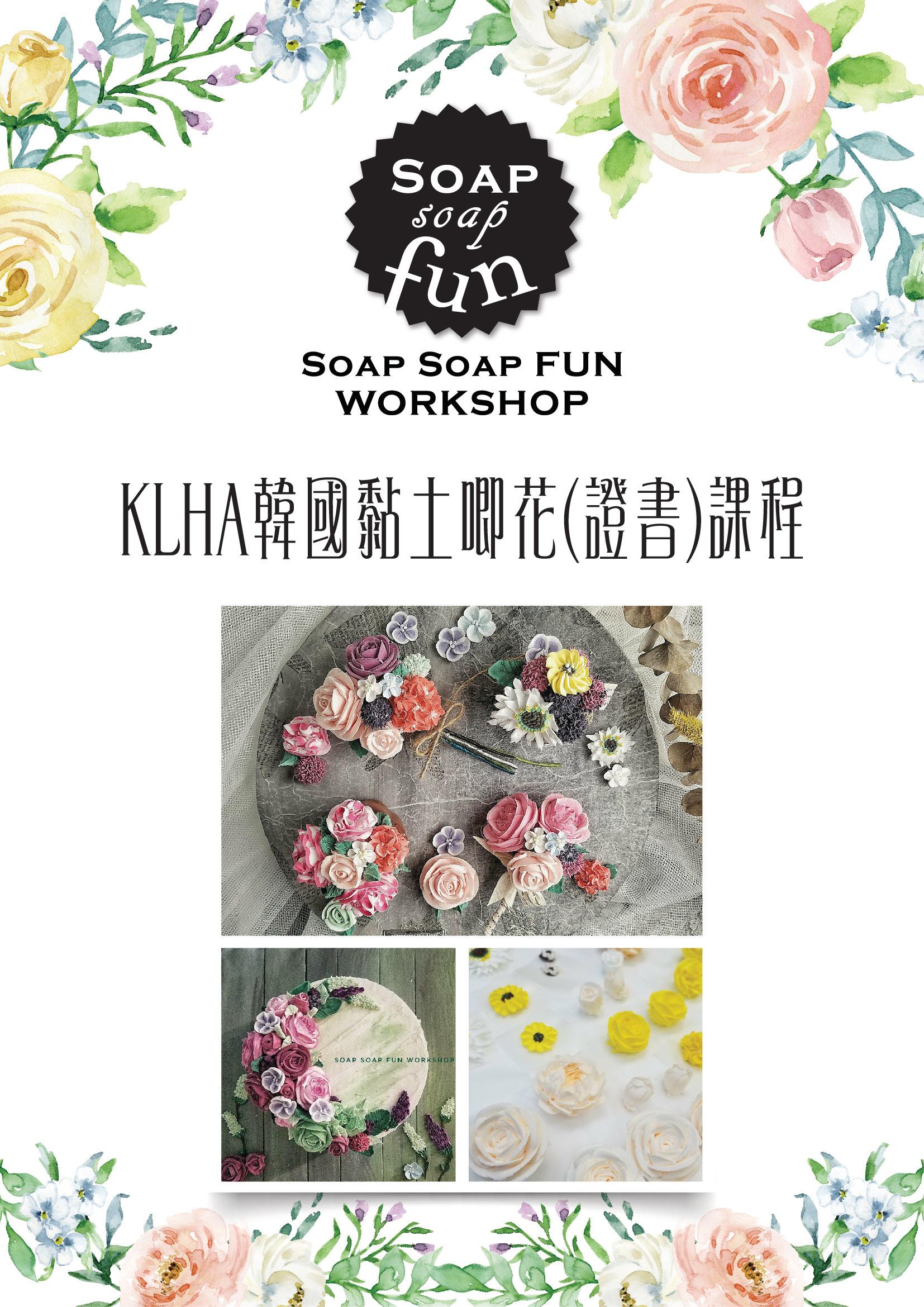 2019 KLHA 韓國黏土唧花(證書)課程-08