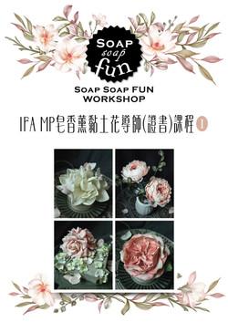 IFA MP皂香薰黏土花導師證書課程 Master 1