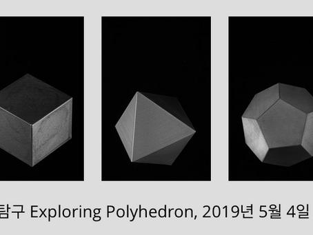 사진연작 <다면체탐구, Exploring Polyhedron> 모든 경계가 모호해지는 지점에서
