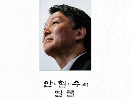 정치인 안철수의 모습을 담은사진집 <안철수의 얼굴> 출간