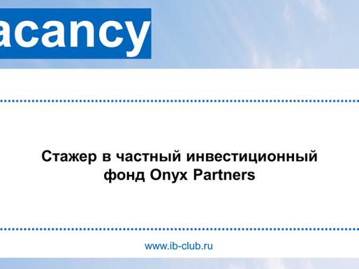 Стажер - Onyx Partners