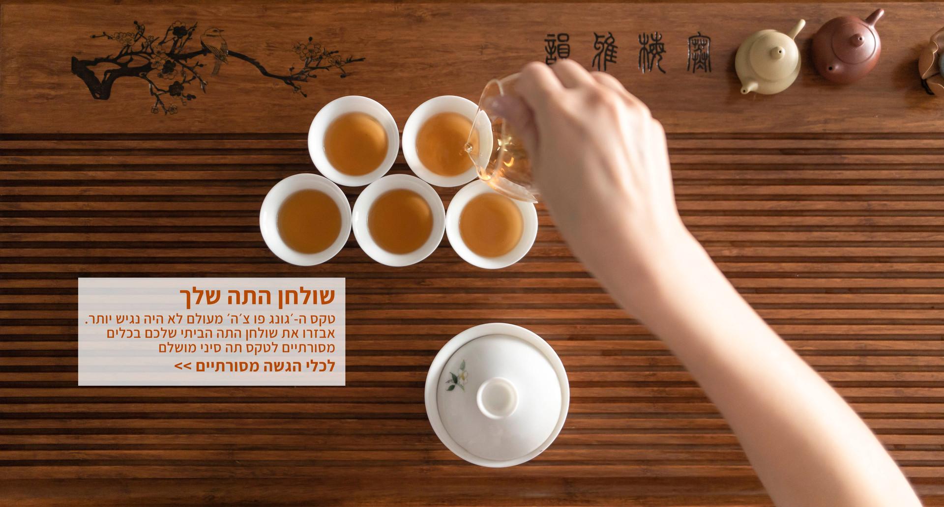 Your Tea Table