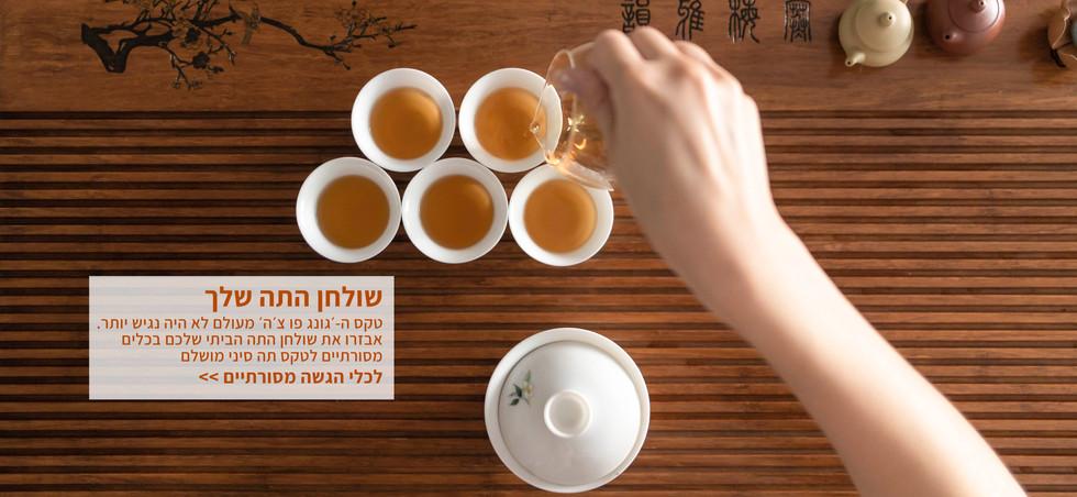 שולחן התה שלך