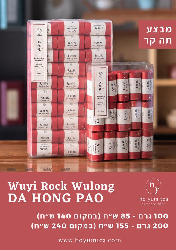 da hong pao dark wulong tea