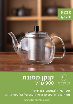 קנקן תה קר