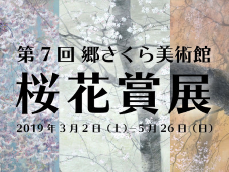 第7回 郷さくら美術館 桜花賞展