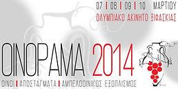 Οινόραμα 2014